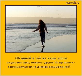Об одной и той же вещи утром мы думаем одно, вечером - другое. Но где истина - в ночных думах или в дневных размышлениях? #мотиватор