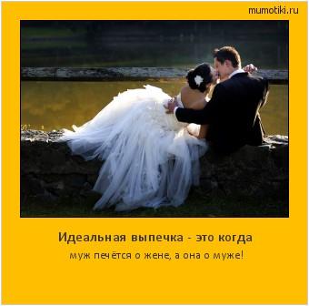 Идеальная выпечка - это когда муж печётся о жене, а она о муже! #мотиватор