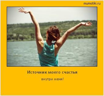 Источник моего счастья внутри меня! #мотиватор