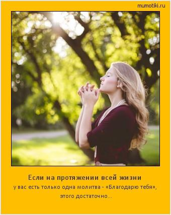 Если на протяжении всей жизни у вас есть только одна молитва - «Благодарю тебя», этого достаточно... #мотиватор