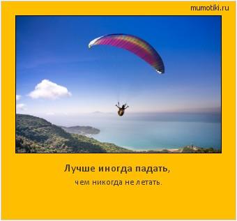 Лучше иногда падать, чем никогда не летать. #мотиватор