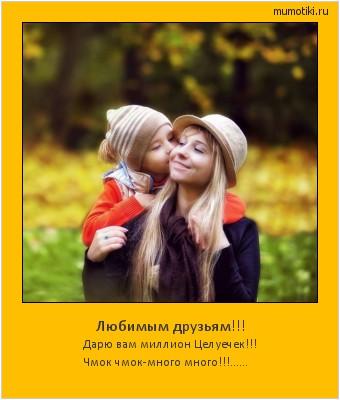 Любимым друзьям!!! Дарю вам миллион Целуечек!!! Чмок чмок-много много!!!...... #мотиватор
