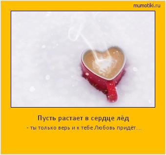 Пусть растает в сердце лёд - ты только верь и к тебе Любовь придёт.... #мотиватор
