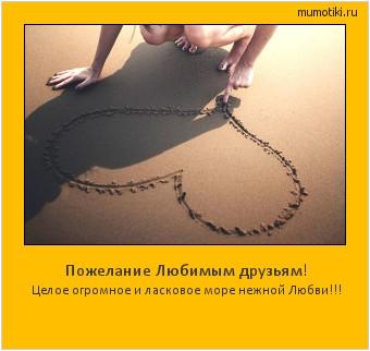 Пожелание Любимым друзьям! Целое огромное и ласковое море нежной Любви!!! #мотиватор