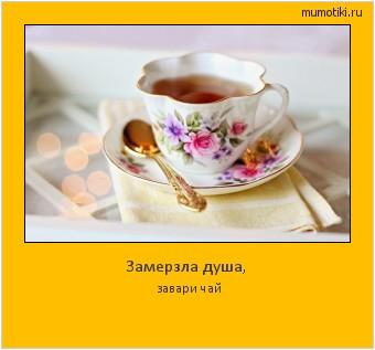 Замерзла душа, завари чай #мотиватор
