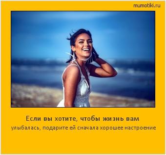 Если вы хотите, чтобы жизнь вам улыбалась, подарите ей сначала хорошее настроение #мотиватор