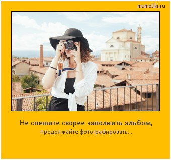 Не спешите скорее заполнить альбом, продолжайте фотографировать... #мотиватор
