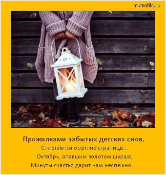Прожилками забытых детских снов, Сплетаются осенние страницы... Октябрь, опавшим золотом шурша, Минуты счастья дарит нам неспешно... #мотиватор