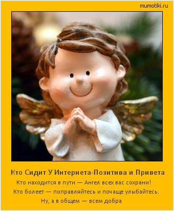 Кто Сидит У Интернета-Позитива и Привета Кто находится в пути — Ангел всех вас сохрани! Кто болеет — поправляйтесь и почаще улыбайтесь. Ну, а в общем — всем добра #мотиватор