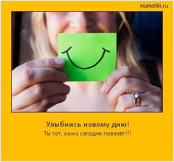 Улыбнись новому дню! Ты тот, кому сегодня повезёт!!! #мотиватор