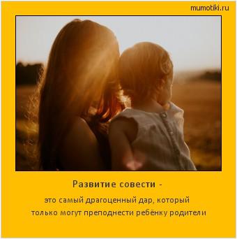 Развитие совести - это самый драгоценный дар, который только могут преподнести ребёнку родители #мотиватор