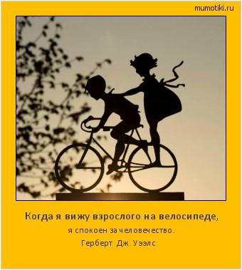 Когда я вижу взрослого на велосипеде, я спокоен за человечество. Герберт Дж. Уээлс #мотиватор