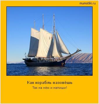 Как корабль назовёшь Так на нём и напиши! #мотиватор