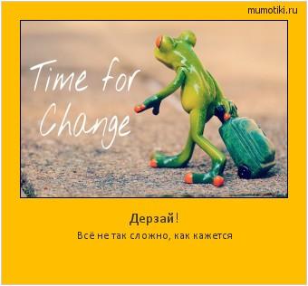 Дерзай! Всё не так сложно, как кажется #мотиватор